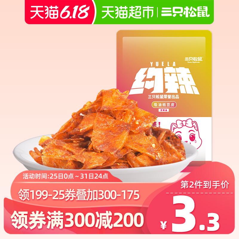 三只松鼠香辣豆皮60g休闲零食辣片网红零食辣味辣条麻辣豆皮面筋图片