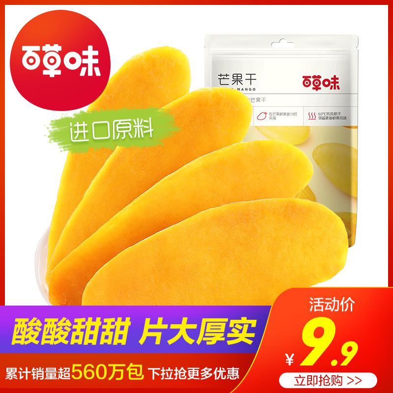 百草味芒果干120g 果脯蜜饯水果干 网红休闲小零食小吃特产