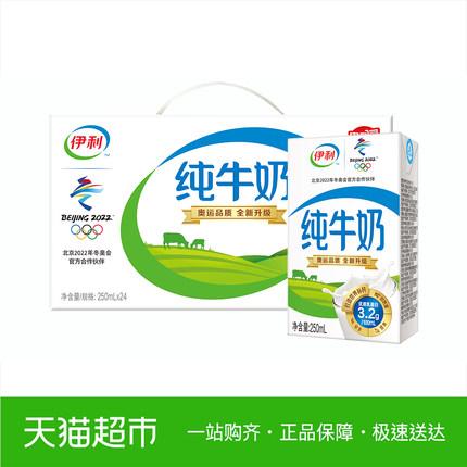 伊利 无菌砖纯牛奶 250ml*24盒/箱 常温营养早餐纯牛奶