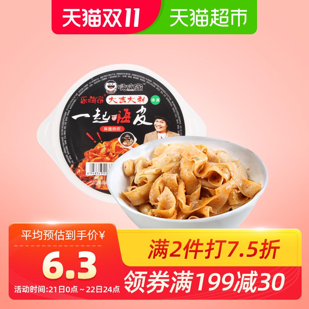 嗨吃家麻酱调料面皮160g嗨吃家酸辣粉桶装方便面面皮速食即食面条