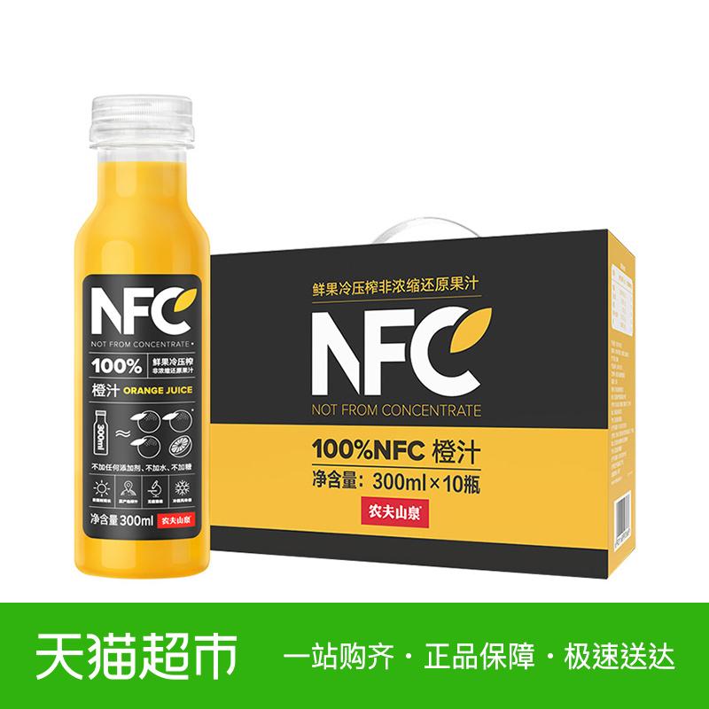 农夫山泉100%NFC橙汁300ml*10瓶/箱非浓缩还原果汁