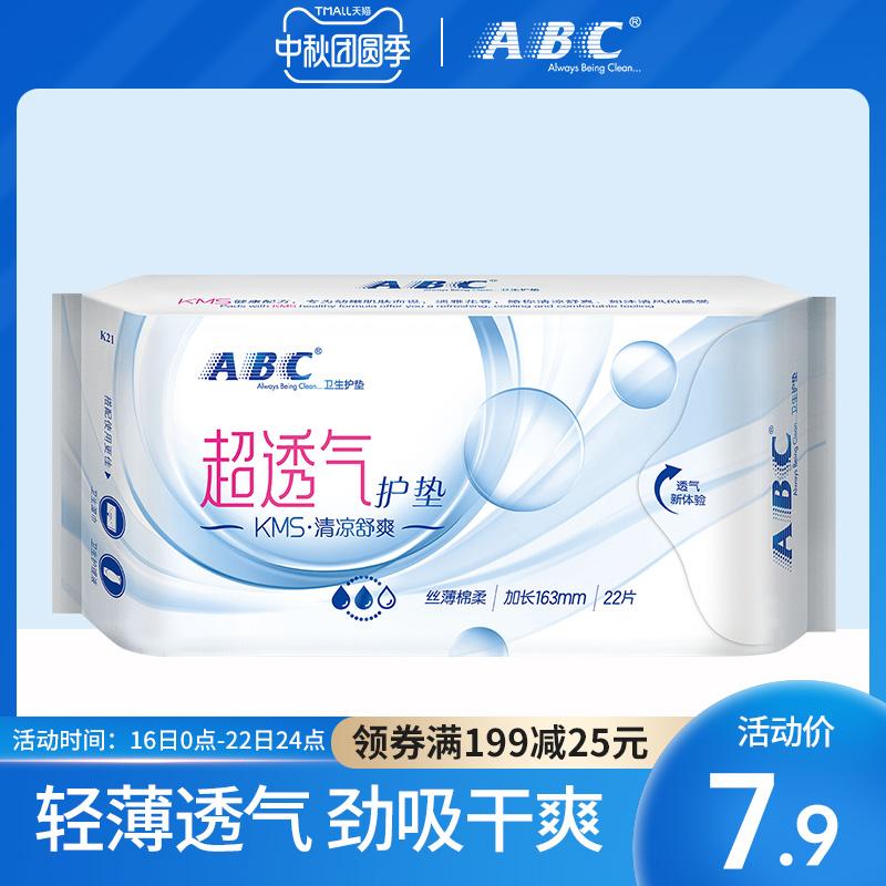 ABC护垫女新升级超薄超透气卫生巾棉柔丝薄加长163mm22片品牌正品