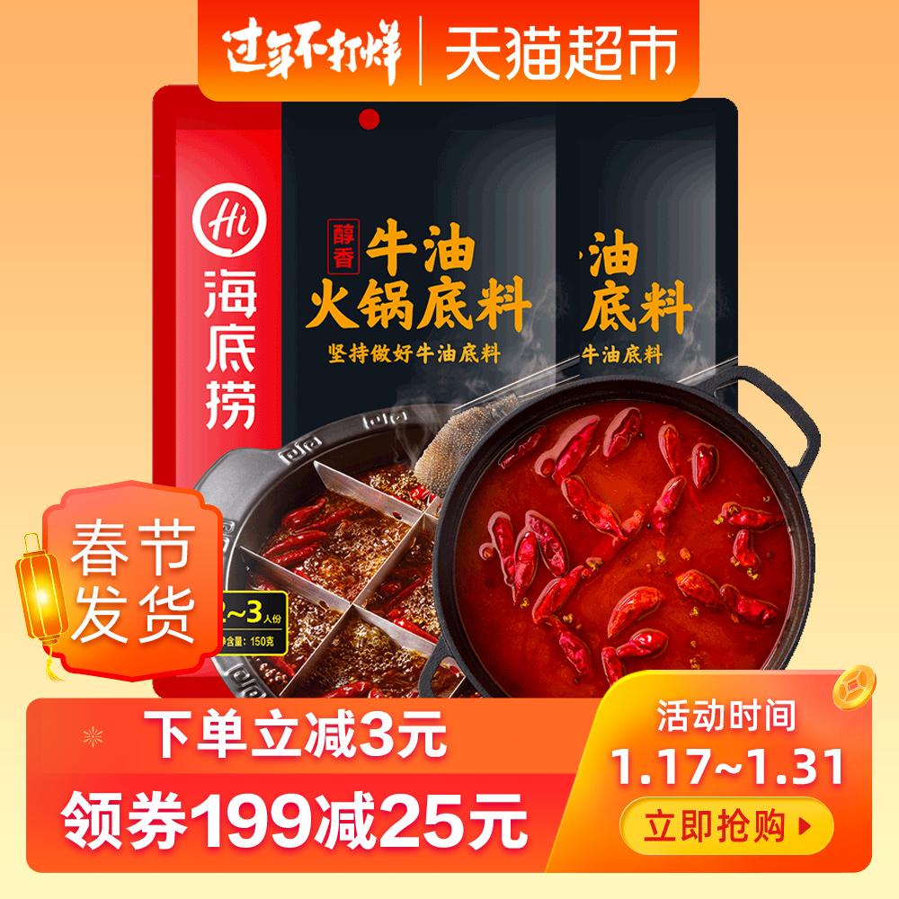 【海底捞】重庆麻辣四川醇香牛油火锅底料2袋组合家用小包装调料