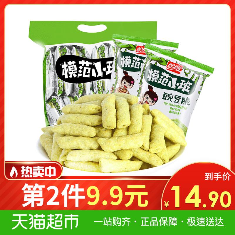 第2件9.9元盼盼膨化食品模范小班豌豆脆15gX20包休闲食品零食小吃