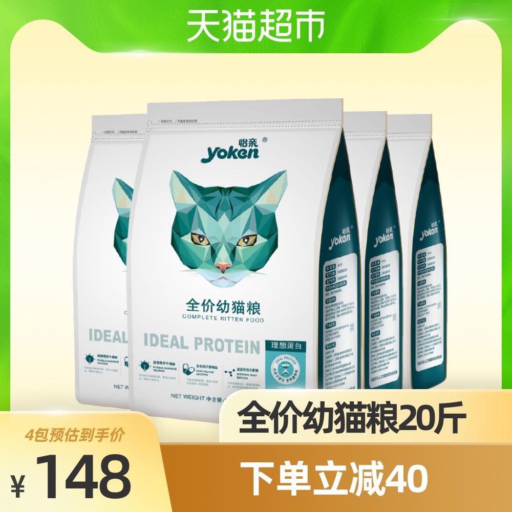 怡亲通用型英短蓝猫猫咪营养幼猫粮