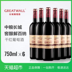 【猫超】中粮长城红酒干红葡萄酒窖酿解百纳6瓶国产整箱装正品