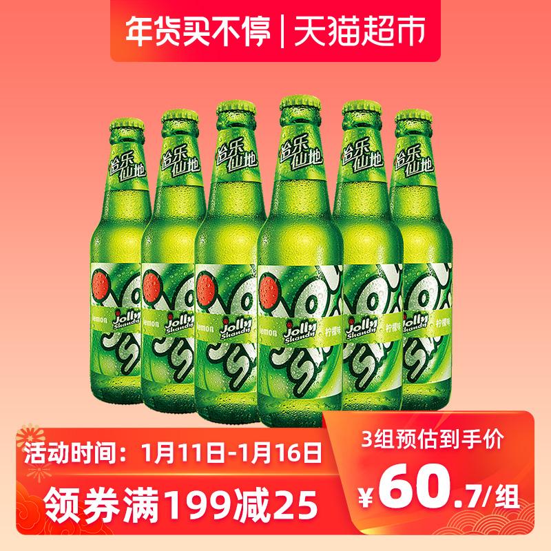 怡乐仙地柠檬水果味啤酒 330ml*6瓶 嘉士伯官方果味低醇啤酒