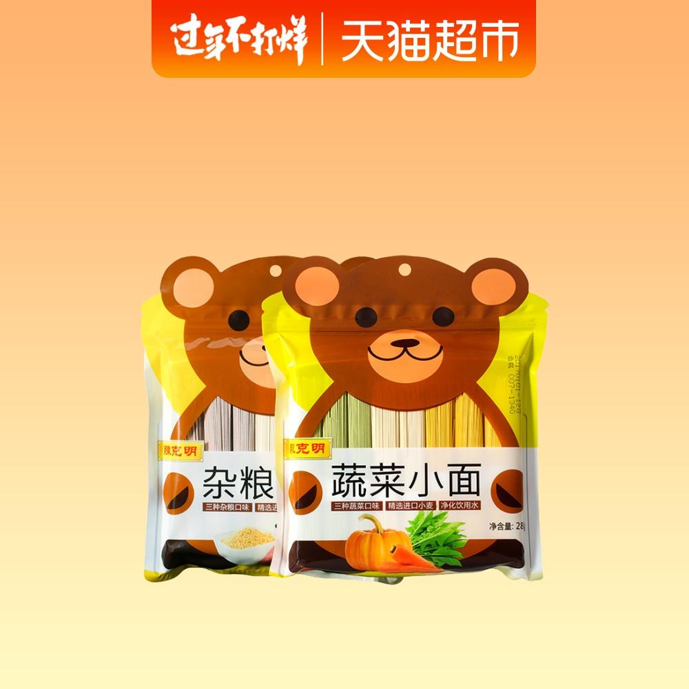 陈克明挂面宝宝面 儿童蔬菜+杂粮小面 易消化营养面条280g*2包