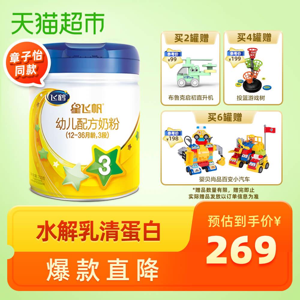 官方飞鹤星飞帆3段700g牛奶粉