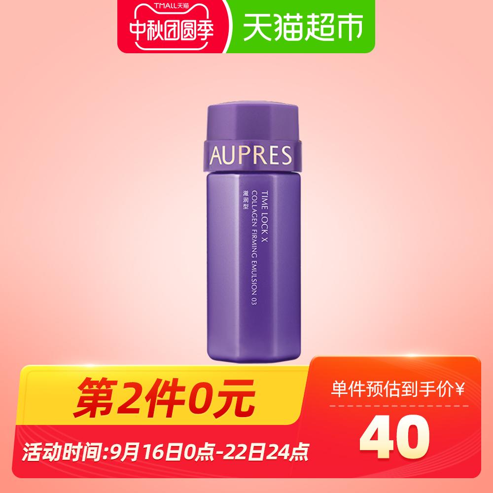 AUPRES/欧珀莱时光锁胶原紧致乳40ml乳液保湿补水滋润淡化细纹女