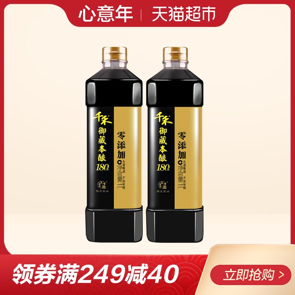 【千禾_零添加】厨房调味御藏本酿180天1L*2生抽酱油纯粮酿造