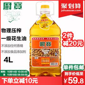 厨宝一级花生油4L纯物理压榨食用花生油  香港品牌图片