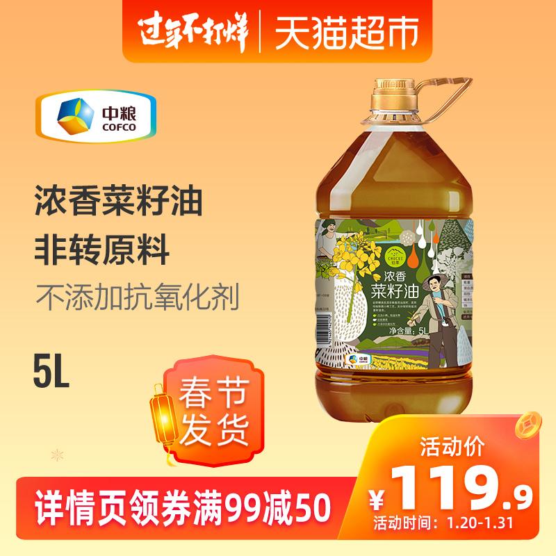 中粮初萃食用油非转基因压榨浓香菜籽油5L四川风味营养香浓家用