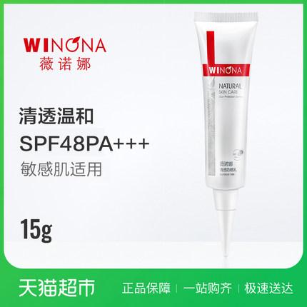 薇诺娜清透防晒乳spf48清爽不油腻防紫外线敏感肌痘肌适用防晒霜
