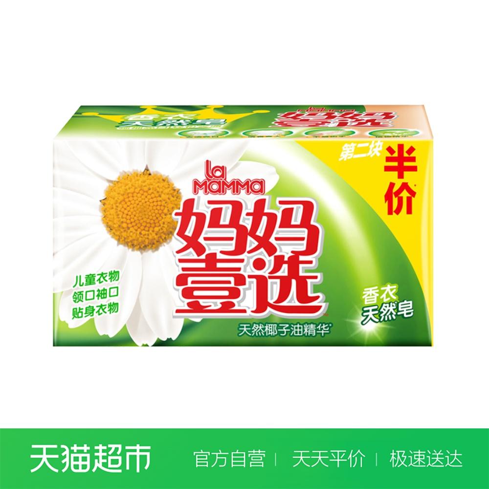 妈妈壹选 天然洗衣皂208g*2块透明皂清香洗内衣香肥皂 易漂省水