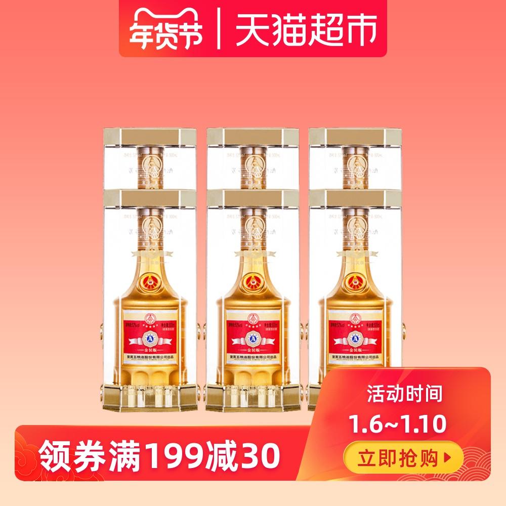 五粮液酒价位