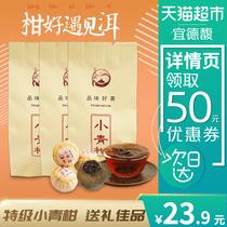 普洱柑礼盒茶叶小青橘250g年宫廷熟8克散装陈皮250新会绿皮小青柑