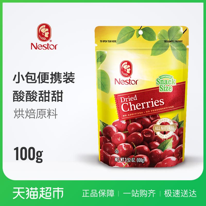 美国进口零食 乐事多车厘子干樱桃干100g 休闲食品