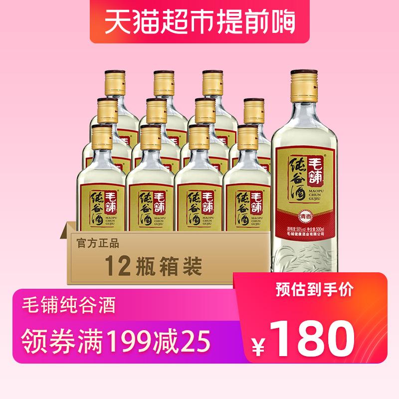 劲牌劲酒毛铺纯谷酒 50度 500mL*12瓶白酒整箱装