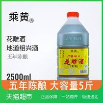 沪包邮特价正品整箱瓶12500ml金枫侬好黄酒红标上海老酒