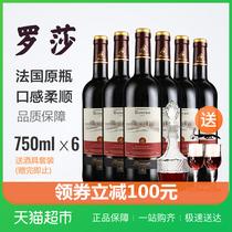 6支送酒具套装罗莎红酒法国进口爱语典雅干红葡萄酒