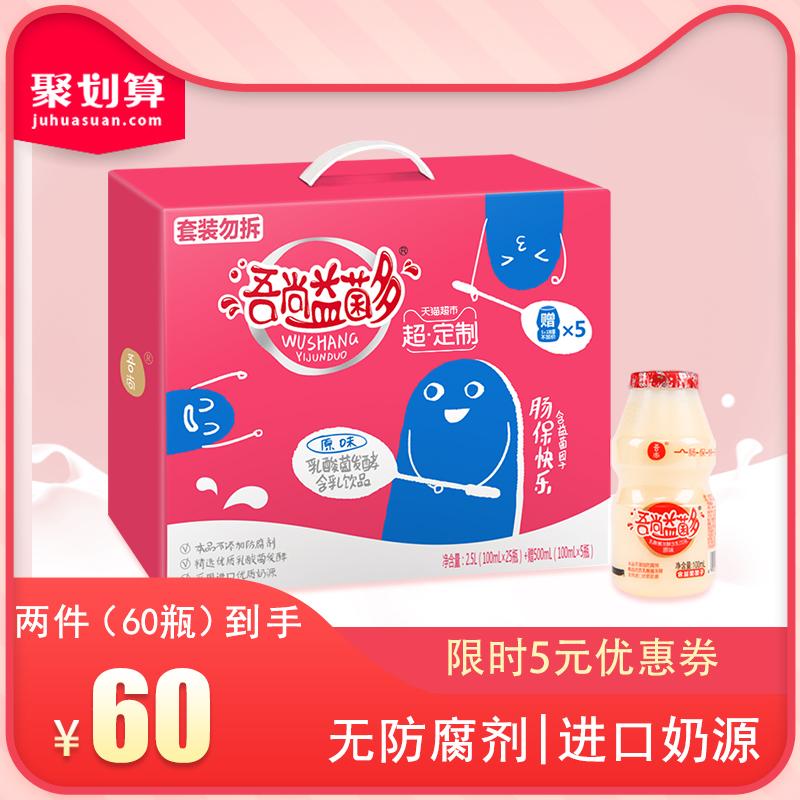 券后69.00元吾尚益菌多30瓶原味礼盒儿童乳酸菌益生菌早餐配料含酸奶无防腐剂