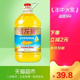 金龙鱼 葵花籽清香型食用调和油 5L 37.8元