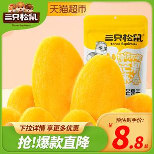 三只松鼠芒果干116g小零食小吃的蜜饯果脯水果干网红休闲食品特产图片