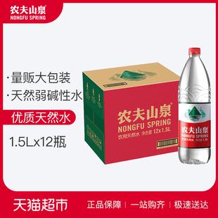 农夫山泉 塑膜纸箱随机发饮用天然水1.5L*12瓶/箱塑膜纸箱随机发图片