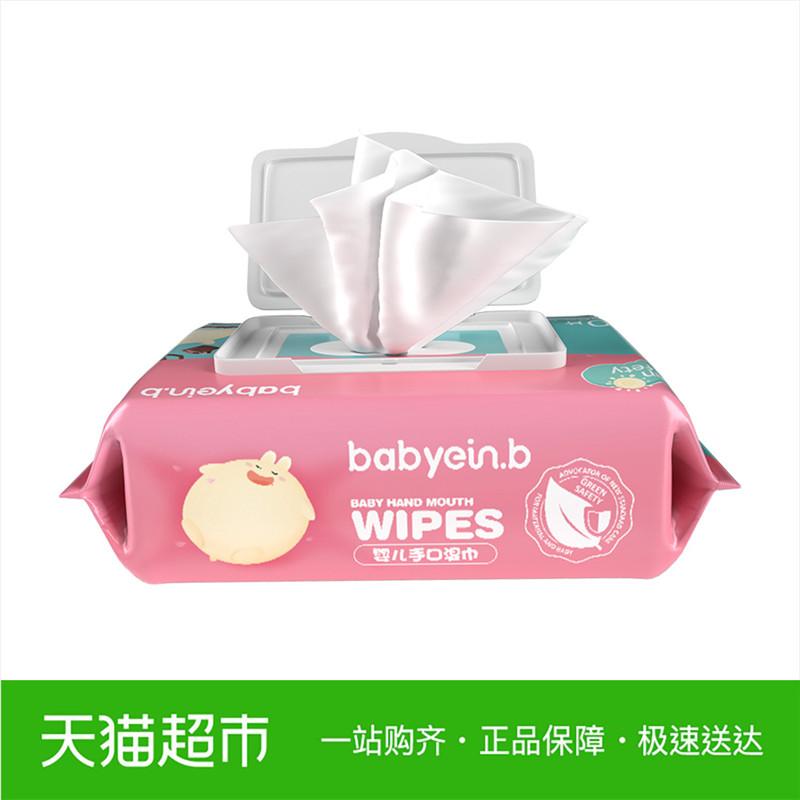 einb怡恩贝婴儿手口湿巾80抽宝宝带盖湿纸巾