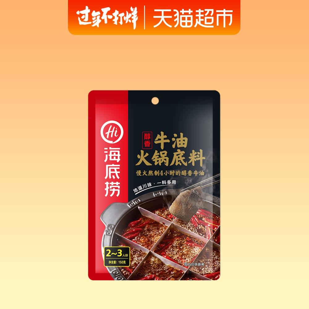 【海底捞】醇香牛油火锅底料150g 正宗四川麻辣调味料火锅料家用