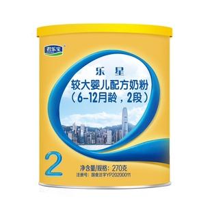 君乐宝乐星2段较大婴儿配方牛奶粉6-12个月270g×1罐