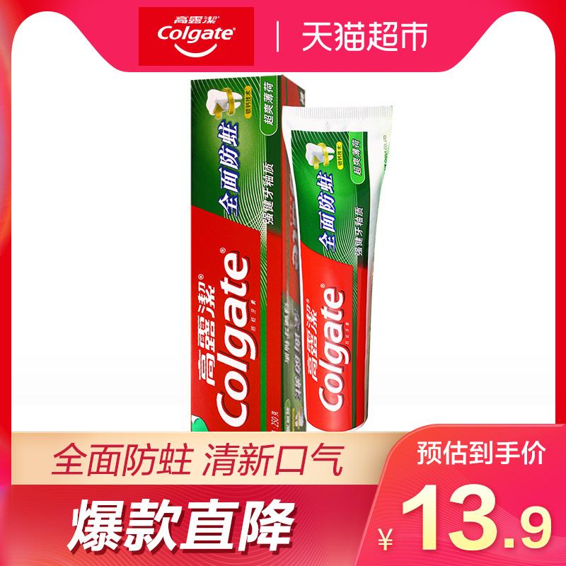 高露洁口腔清洁全面防蛀超爽薄荷250g牙膏防蛀固齿清新口气