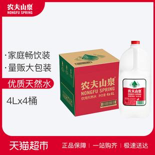 农夫山泉饮用天然水4L *4/箱取自中国八大水源地品牌