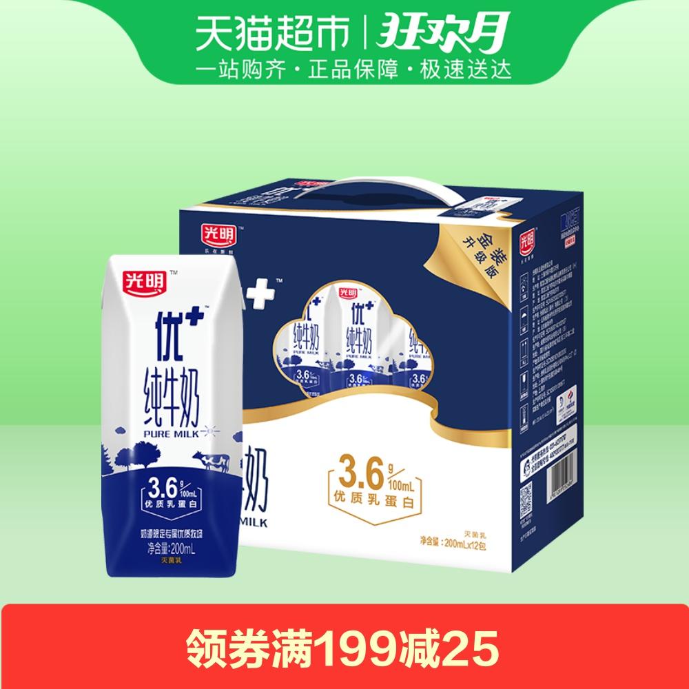 光明优+纯牛奶200mLX12钻石装 品质优+新品上市