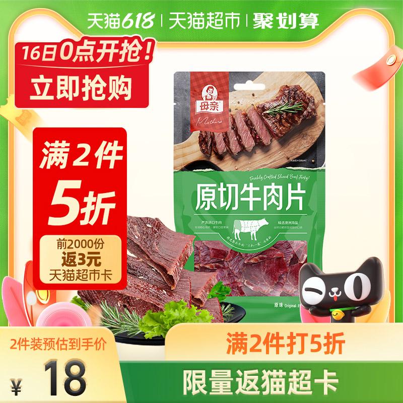 母亲原切牛肉干片原味50g休闲零食网红充饥牛肉干肉脯春游小吃