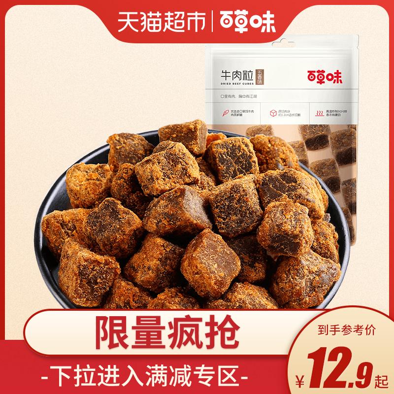 百草味 五香牛肉粒100g 内蒙古手撕风干牛肉干休闲零食小吃