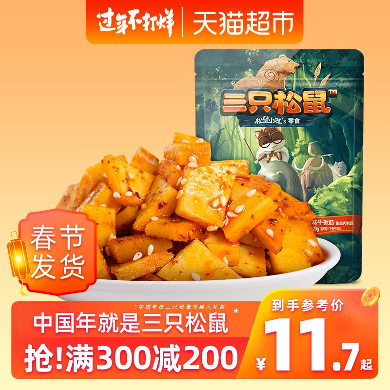 三只松鼠牛板筋120g四川 特产休闲小吃零食烧烤味牛板筋肉类