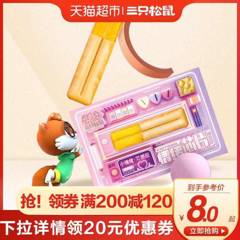 三只松鼠_情绪芯片115g_夹心饼干办公室休闲零食小吃满20.00元可用1元优惠券