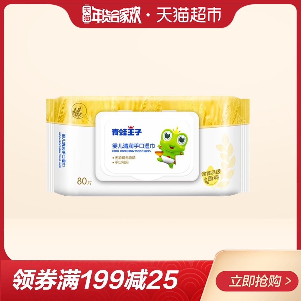 青蛙王子婴儿湿巾带盖80片宝宝手口湿纸巾新生儿童柔湿巾