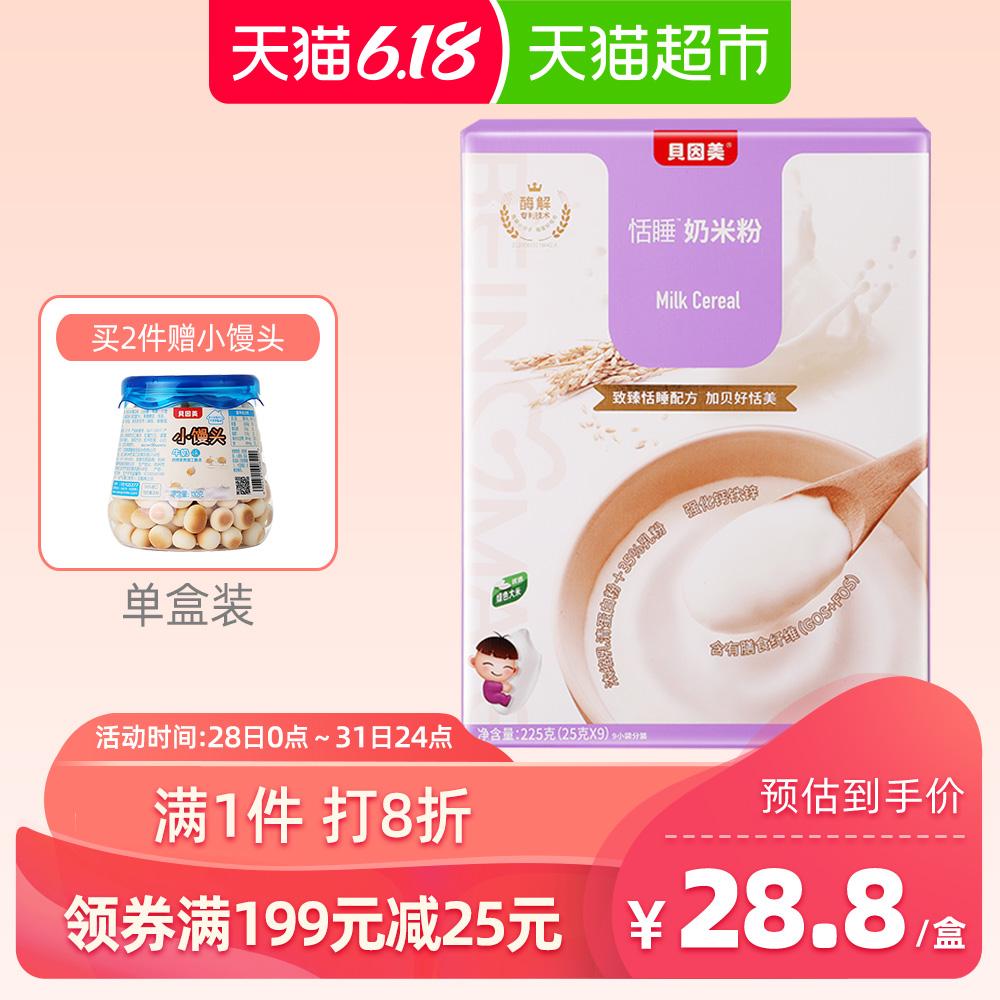 【酶解专利】恬睡奶米粉婴幼儿营养米粉宝宝辅食225g进口奶粉