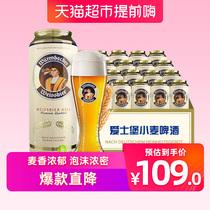 500ml听装亚博体育2018柑橘水果味啤酒500ml小麦白啤酒法国原装进口1664