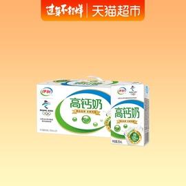 伊利纯牛奶 高钙奶250ml*24/箱 营养早餐奶整箱富含维生素D饮料图片