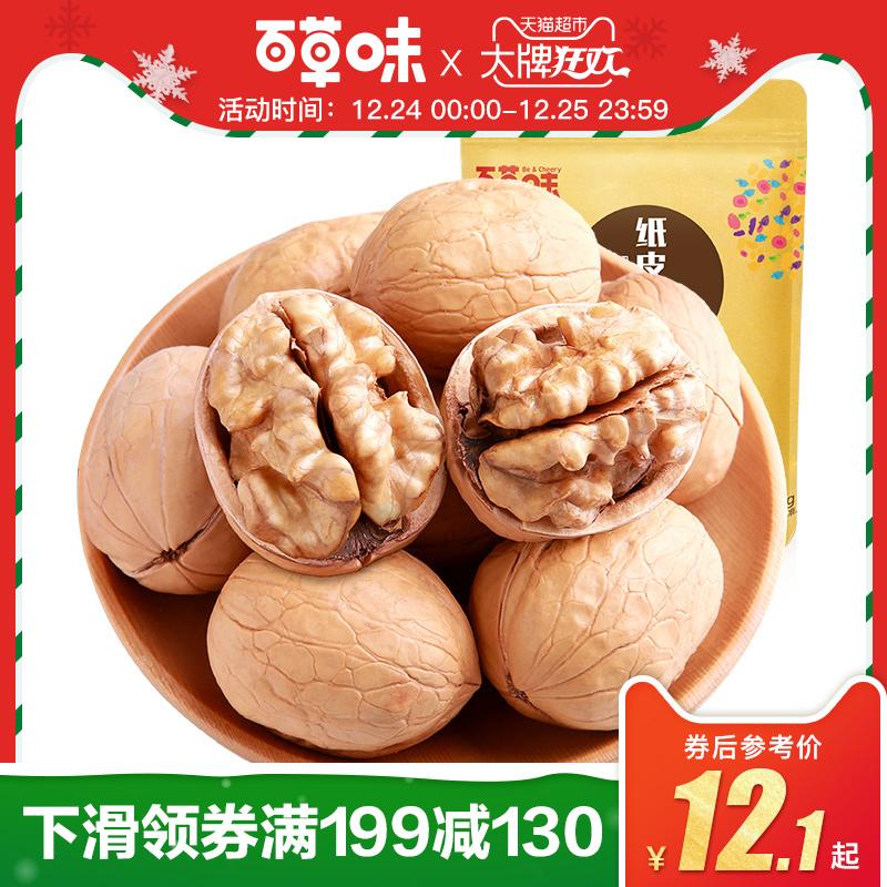 百草味 纸皮核桃228g 坚果薄皮核桃原味大仁干果新疆特产