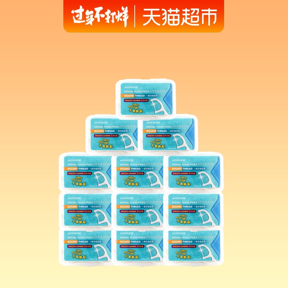 屈臣氏牙线圆线护理牙线棒12盒600支清洁齿缝家庭装牙线棒便捷