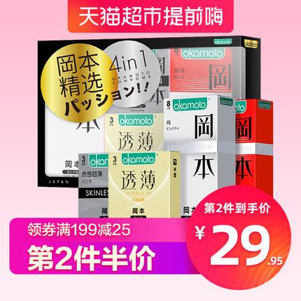 天猫超市,冈本进口超薄避孕套19只