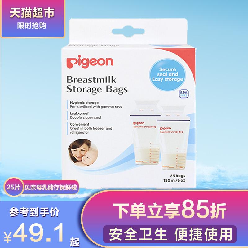 Pigeon/贝亲 母乳储存保鲜  母乳保存袋180ml/盒25片16654