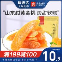 良品铺子黄桃果干98g桃干脯果干蜜饯特产休闲网红零食品小吃袋装