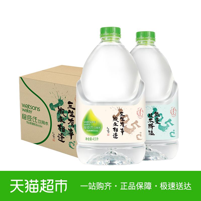 屈臣氏饮用水(蒸馏制法)4.5L*4桶 蒸馏水整箱饮用水屈臣氏蒸馏水