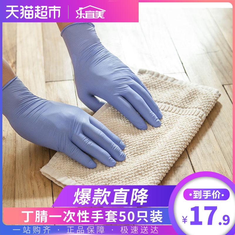 乐宜美一次性手套丁腈手套50只无粉耐磨耐油耐酸碱手套假一赔十